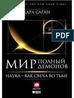 10975080.a4.pdf