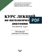 Лекции по Патологической Анатомии. Частный курс. Пальцев М.А. (1).pdf