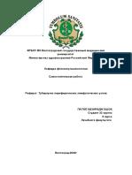 Туберкулез периферических лимфатических узлих.pdf