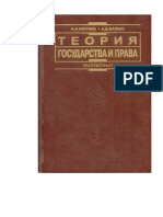 Матузов Н.И., Малько А.В - Теория Государства и Права (Institutiones) - 2004.doc