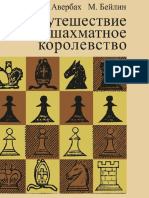 Авербах Ю.Л., Бейлин М.А. - Путешествие в шахматное королевство - 2018