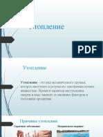 Утопление презентация.pptx