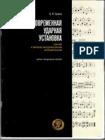 Sovremennaya_udarnaya_ustavka.pdf
