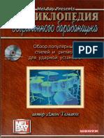 Entsiklopedia_sovremennogo_barabanschika.pdf