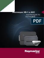 Evolution EV-1 and ACU Installation instructions 87180-4-EN.en.ru.pdf