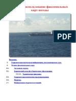 Оловянников А.Л. - Чтение и использование факсимильных карт погоды - 2004.pdf