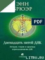 avidreaders.ru__dvenadcat-nitey-dnk-istoriya