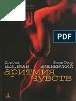 avidreaders.ru__aritmiya-chuvstv