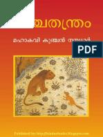 Panchatantram Malayalam - Kunchan Nambiar