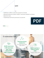 Развитие культуры работы с данным.pdf