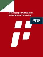 factory-ranzhirovaniya-yandex