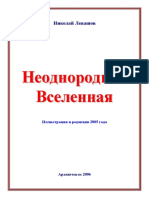 Neodnorodnaya-Vselennaya.pdf