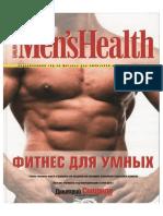 Fitnes_dlya_umnykh.pdf