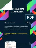 Синдром Марфана.pptx