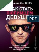 aleksandr_vladimirovich_samsonov_kak_stat_lyubimtcem_devush_.epub