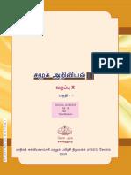 SocialScience2 Tamil 1