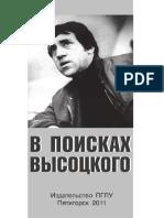 W poiskax WW 2011 1_.pdf