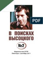 W poiskax WW 2011 2_.pdf