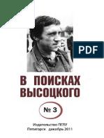 W poiskax WW 2011 3.pdf
