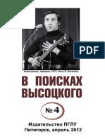 W poiskax WW 2011 4.pdf