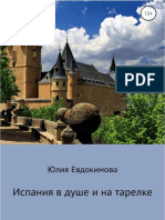 Evdokimova_Yu._Ispaniya_V_Dushe_I_Na_Tarelke.a4.pdf
