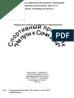 ХОД_ПРАЗДНИКА.doc