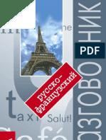Russko-frantsuzskiy_razgovornik_pdf
