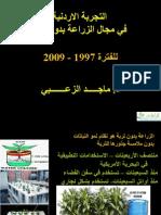 Soilless Culture- Jordan