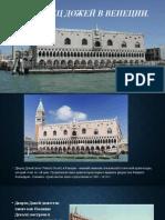Дворец дожей в Венеции.