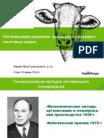 Оптимизация-рационов-высокопродуктивных-молочных-коров