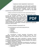 Сетка металлическая_2000 зн..doc