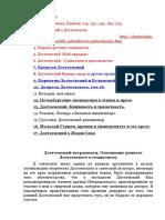 Достоевский-петрашевец_статья.docx