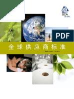 全 球 供 应 商 标 准 爱生雅卫生用品 2011年1月