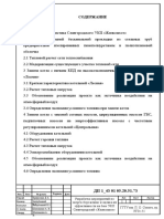 (ДИПОМ (ОПЗ) (После 2-ой консульт)..docx