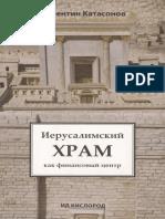 iyerusalimskiy_khram