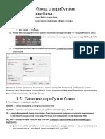 Работа с блоками (1).docx