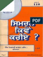 Simran-Kive-Kariye-Punjabi.pdf