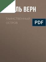 Vern_J_Tainstvennyiyi_OstrovI.epub