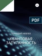 Ievlev_G_Kvantovaya_Zaputannost