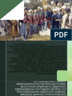 ПРЕЗЕНТАЦИЯ НА ТЕМУ КАВКАЗСКАЯ ВОЙНА 1820-1870.pptx