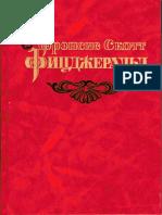 Фицджеральд Ф. С. - Избранные произведения. Т. 1 - 1994.pdf