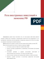Роль иностранных инвестиций в экономике РФ