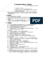 01-東新國小校規