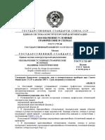 2.722-68_pdf
