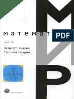 Блаттер К. - Вейвлет-анализ. Основы теории (Мир математики) -2004