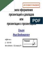 Eltsov