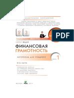 Фінансова грамотність частина 1 (2-3клас)
