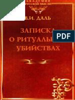Записка о ритуальных убийствах by Даль В.И. (z-lib.org).pdf