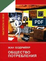 avidreaders.ru__obschestvo-potrebleniya.pdf