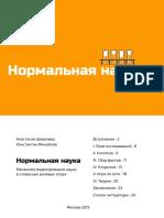 normalnaya_nauka.pdf